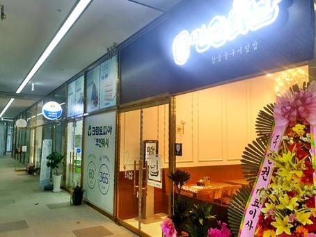 만권화밥 부전점이 오픈합니다.