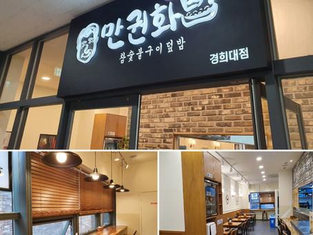 """경희의료원 """"만권화밥""""이 오픈합니다."""