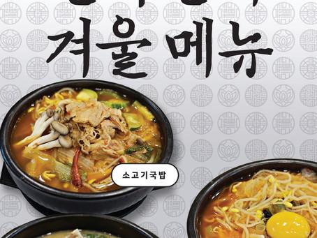 만권화밥 겨울메뉴 '국밥' 이 출시되었습니다.
