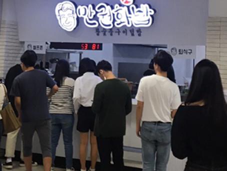 """한국외대 글로벌캠퍼스 """"만권화밥""""이 오픈합니다."""
