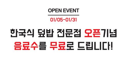 오픈이벤트.png