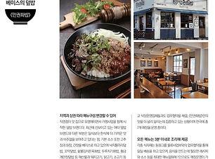 월간외식경영_RE.jpg