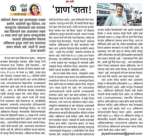 Punya Nagari Press Release
