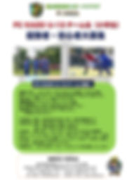 FC  KAZO U-12クラブ torcida_page-0001.jpg