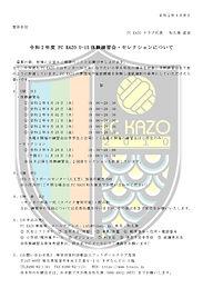 FCKAZO_セレクション_20200728 のコピー_page-0001.jp