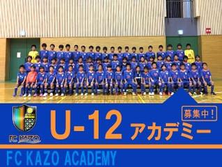 U-12(小学1年生~5年生)クラブ選手募集につき無料体験会開催