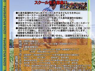 地域サッカースクール久喜菖蒲校 開校 無料体験会のお知らせ