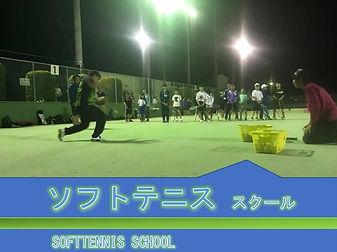 ソフトテニススクール.jpg