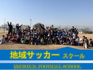 地域サッカースクール大利根校無料体験会のお知らせ