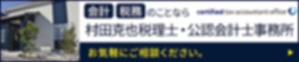 村田克也税理士・公認会計士事務所_bnr.jpg