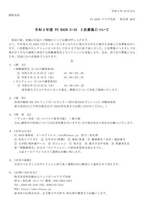 FCKAZO_セレクション_20201023_PDF.jpg