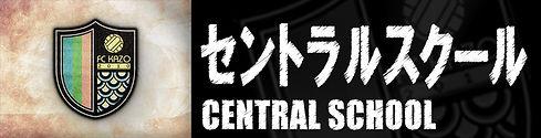 FCKAZO セントラルスクール.jpeg