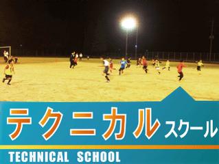 【U-12・15テクニカルスクール無料体験会について】