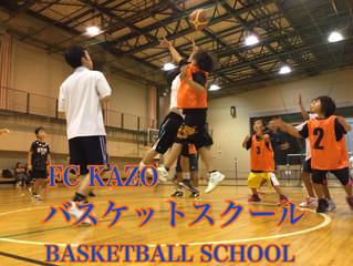 バスケットボールスクール生募集中