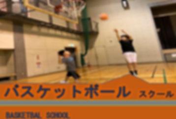 バスケットボールスクール_edited_edited.jpg