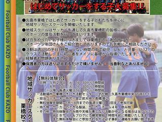 【いよいよ!】地域サッカースクール栗橋校新規開校について【無料体験会開催】