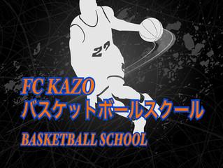 【バスケットボールスクール開講について】
