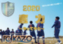 FC KAZO 2020 ポスター.jpg