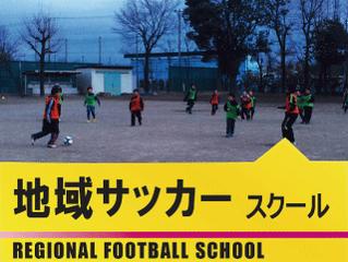 【地域サッカースクール北川辺校 無料体験会のお知らせ】
