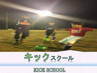 FC KAZO キックスクール