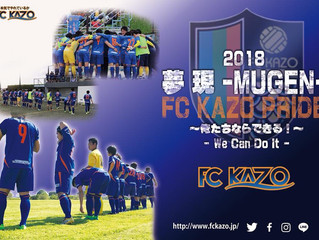 2018-2019シーズン ポスター&カレンダー完成!!