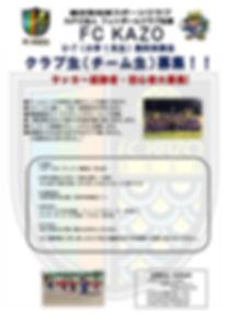 U-7クラブ生募集チラシ-1.jpg