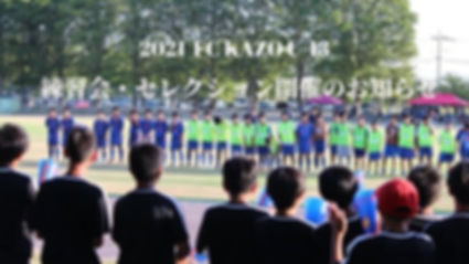 FC KAZO U-13(新中1).jpg