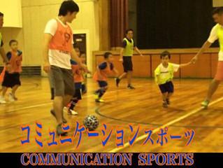 1月のコミュニケーションスポーツについて