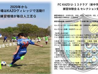 FC KAZO U-13クラブ(新中学1年生)練習体験会 & セレクション案内