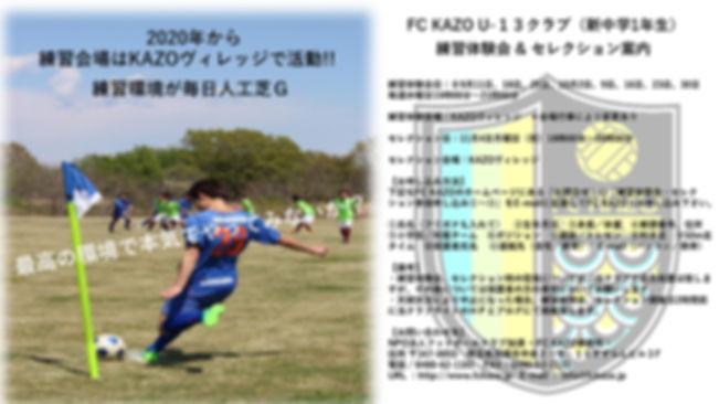 2020 U-13クラブ体験会・セレクションチラシ-1.jpg