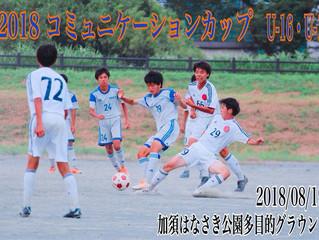 2018コミュニケーションカップ U-16・15