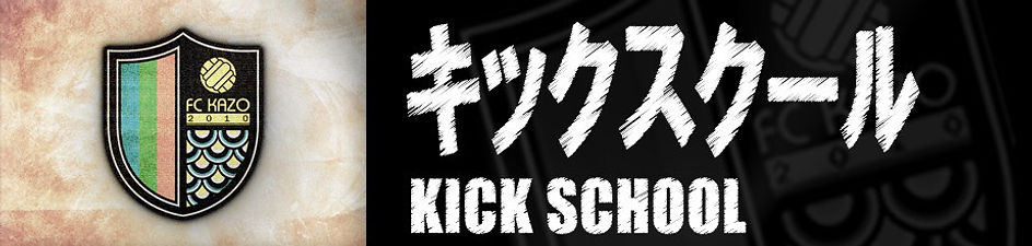 FCKAZO キックスクール2.jpg