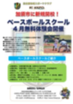 ベースボールスクールチラシ_page-0001.jpg