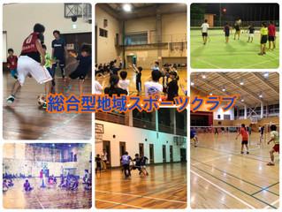 総合型地域スポーツクラブ体験募集