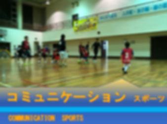 コミュニケーションスポーツ.jpg