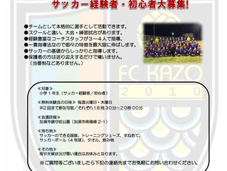 【初心者・経験者歓迎!】小学1年生!U-7クラブ(チーム) クラブ生募集中!!