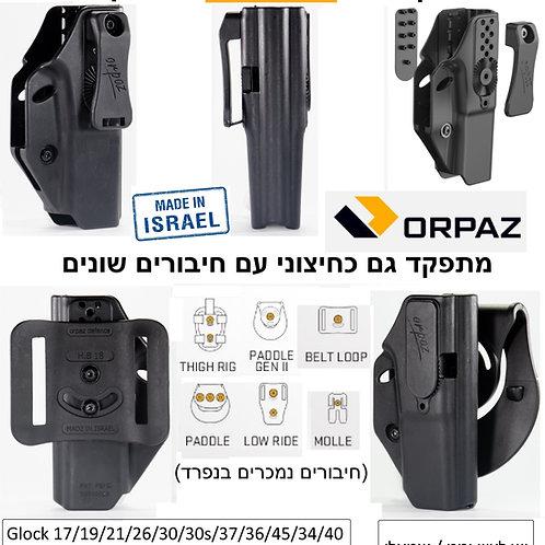 Orpaz M Series - נרתיק פנימי + חיצוני לאקדח