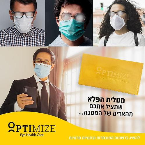 מטלית רב פעמית למניעת אדים במשקפיים