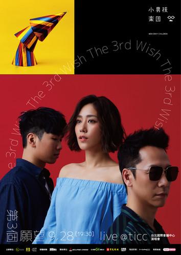小男孩樂團 『第三個願望』演唱會