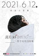 萬芳30+1海報_0323_0.jpg