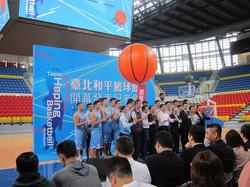 和平籃球館開幕發表記者會