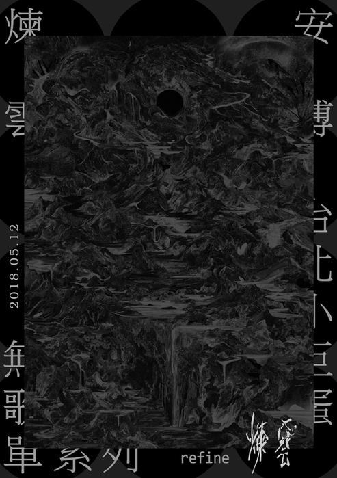 anpu 『煉雲』無歌單演唱會