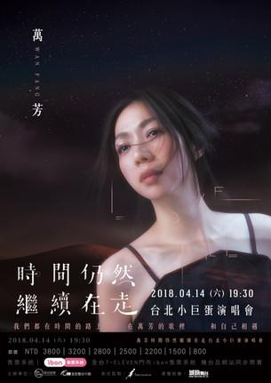 萬芳演唱會海報A2_主視覺.jpg