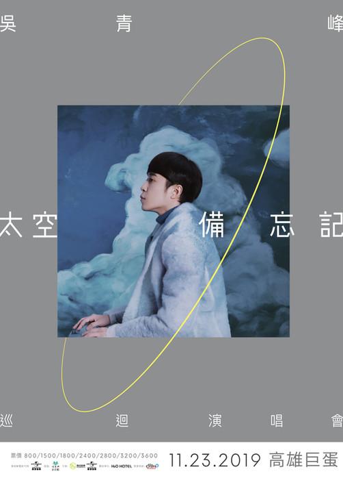吳青峰【太空備忘記2020】演唱會
