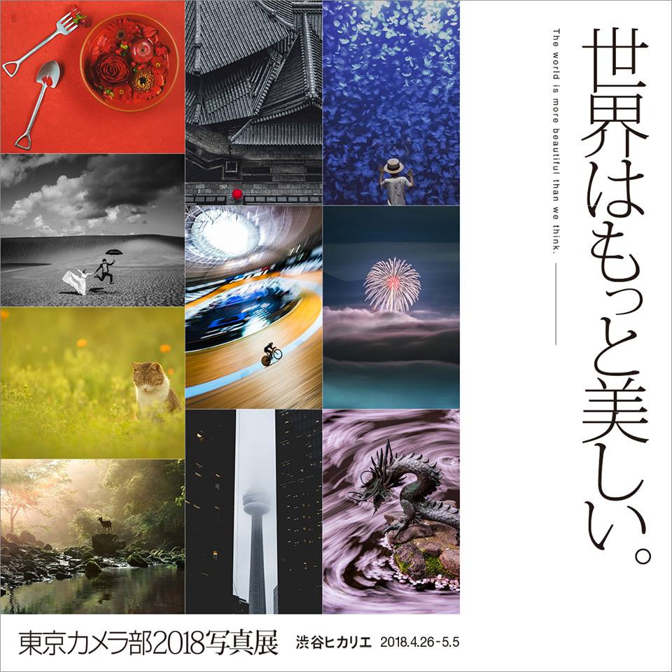 東京カメラ部2018写真展