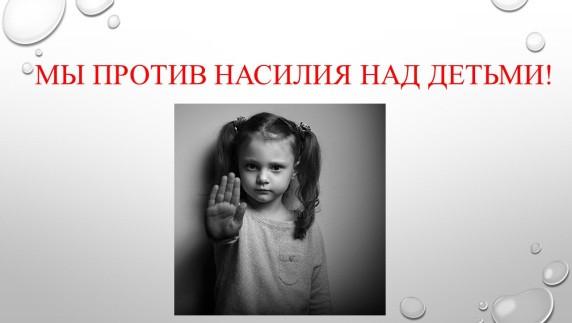 Стенд АКЦИЯ Остановим насилие против детей