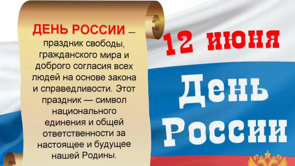 12-iyunya-kakoj-prazdnik-v-rossii-cover-