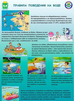 Pravila_povedeniya_na_vode.jpg