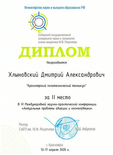 Диплом I I место Хлыновский.jpg