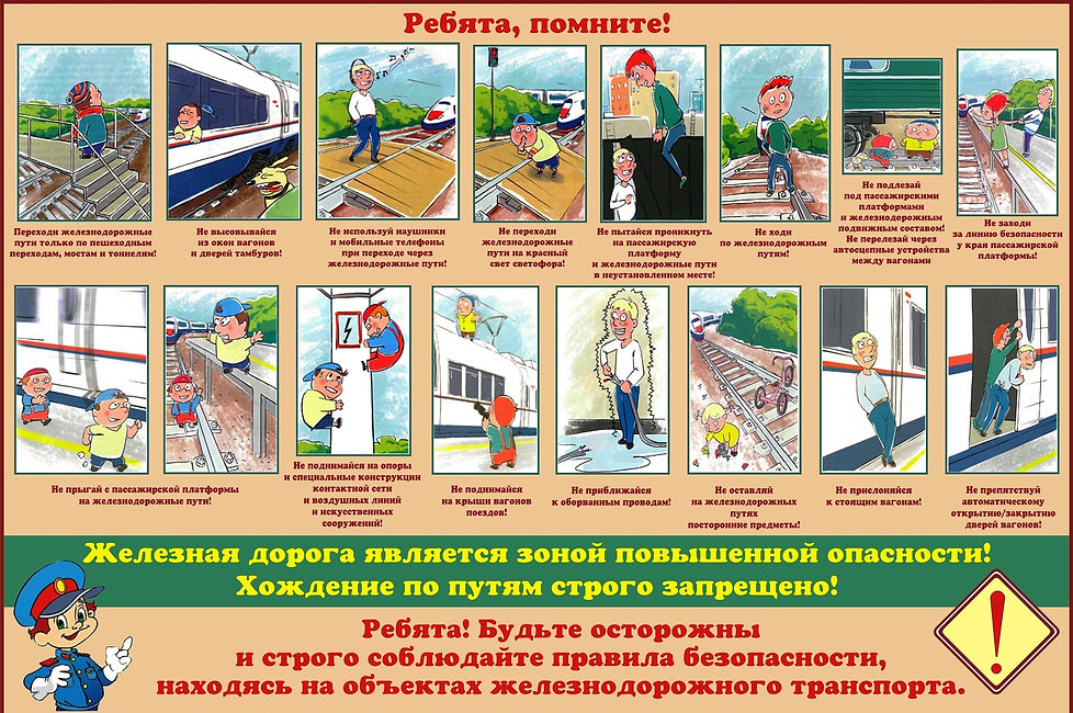 Железная дорога - зона повышенной опасно